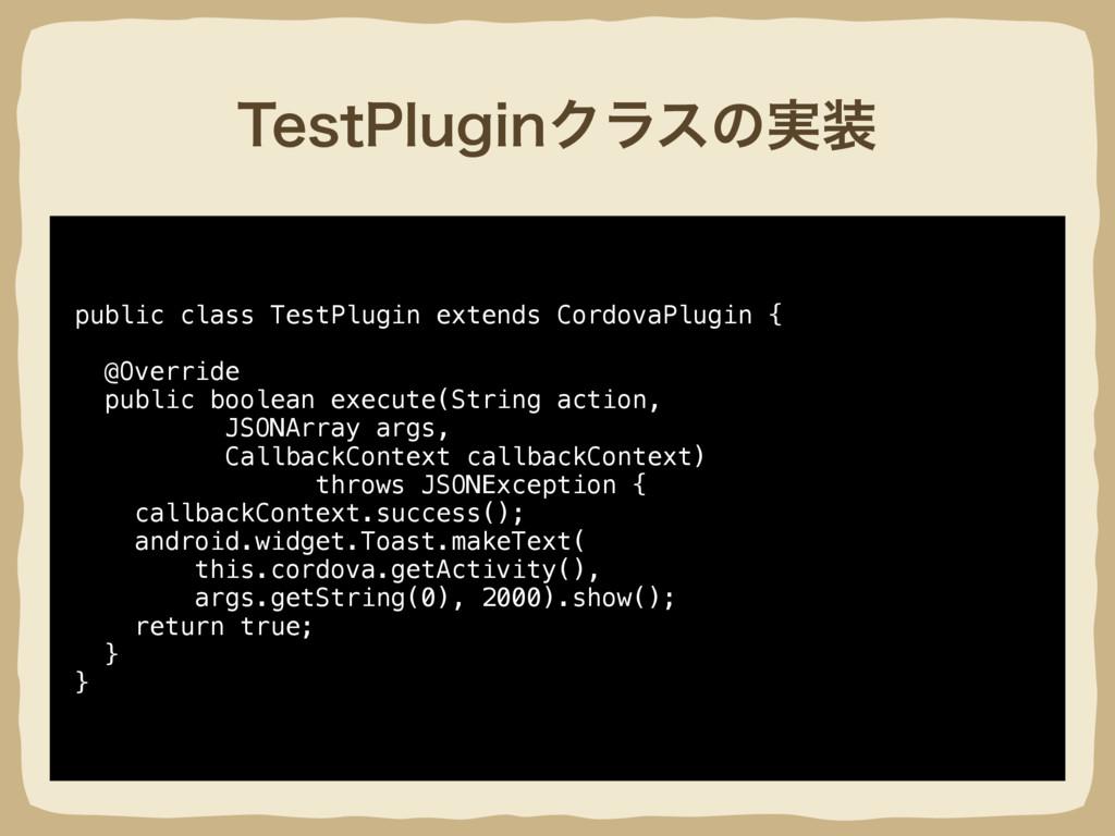 5FTU1MVHJOΫϥεͷ࣮ public class TestPlugin extend...