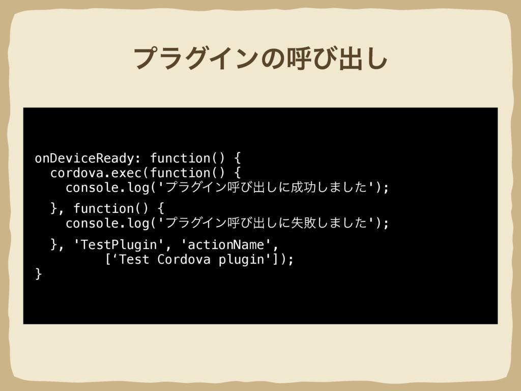 ϓϥάΠϯͷݺͼग़͠ onDeviceReady: function() { cordova....