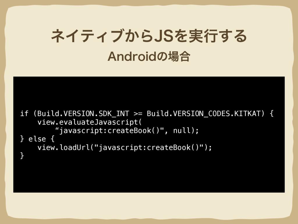"""ωΠςΟϒ͔Β+4Λ࣮ߦ͢Δ """"OESPJEͷ߹ if (Build.VERSION.SD..."""