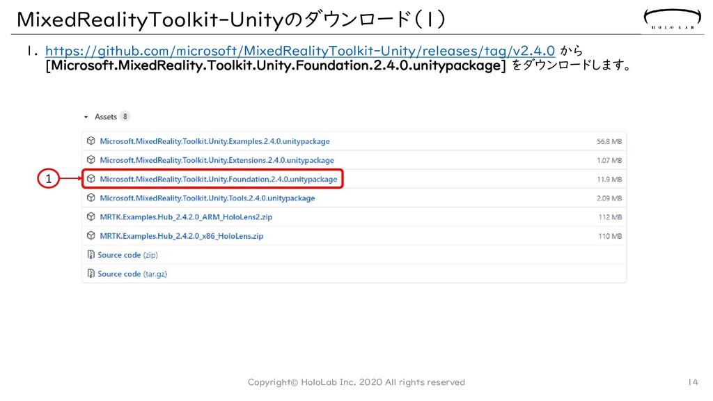 MixedRealityToolkit-Unityのダウンロード(1) 1. https://...