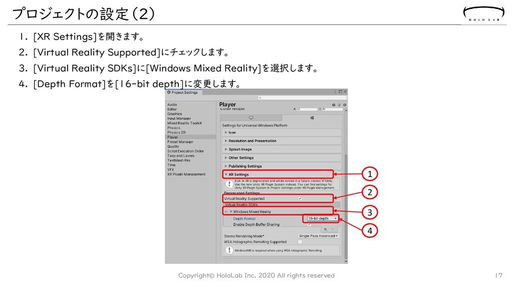 プロジェクトの設定(2) 1. [XR Settings]を開きます。 2. [Virtual...