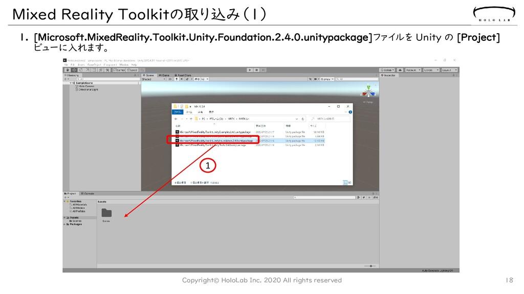 1. [Microsoft.MixedReality.Toolkit.Unity.Founda...