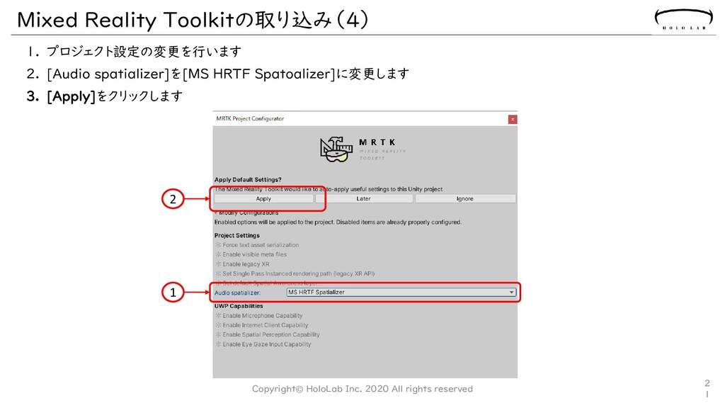Mixed Reality Toolkitの取り込み(4) 1. プロジェクト設定の変更を行い...
