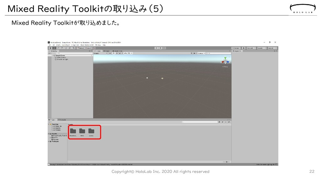 Mixed Reality Toolkitの取り込み(5) Mixed Reality Too...