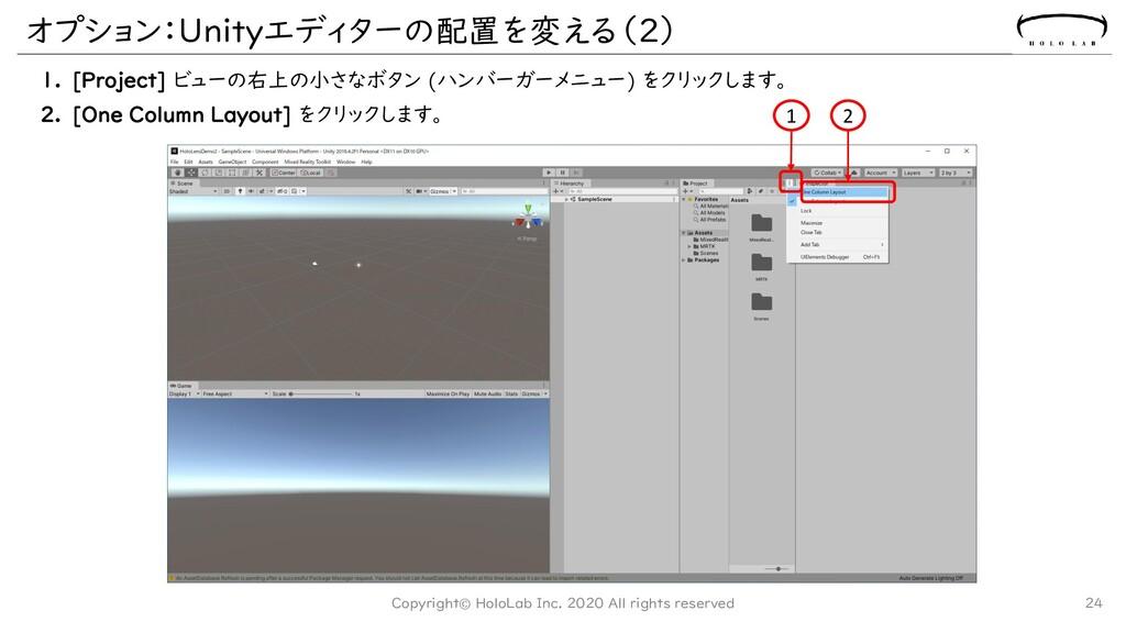 オプション:Unityエディターの配置を変える(2) 1. [Project] ビューの右上の...