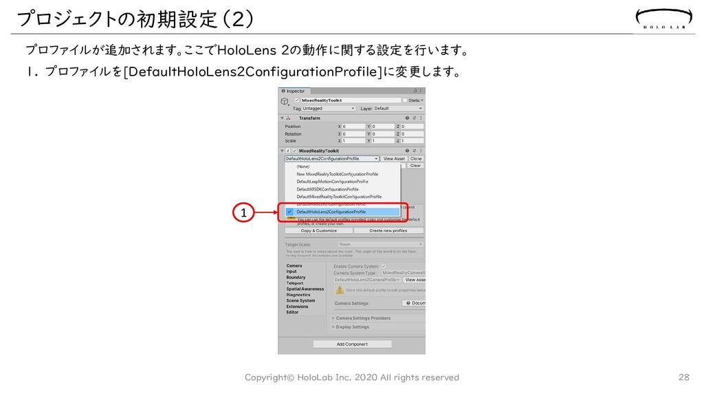 プロジェクトの初期設定(2) プロファイルが追加されます。ここでHoloLens 2の動作に関...