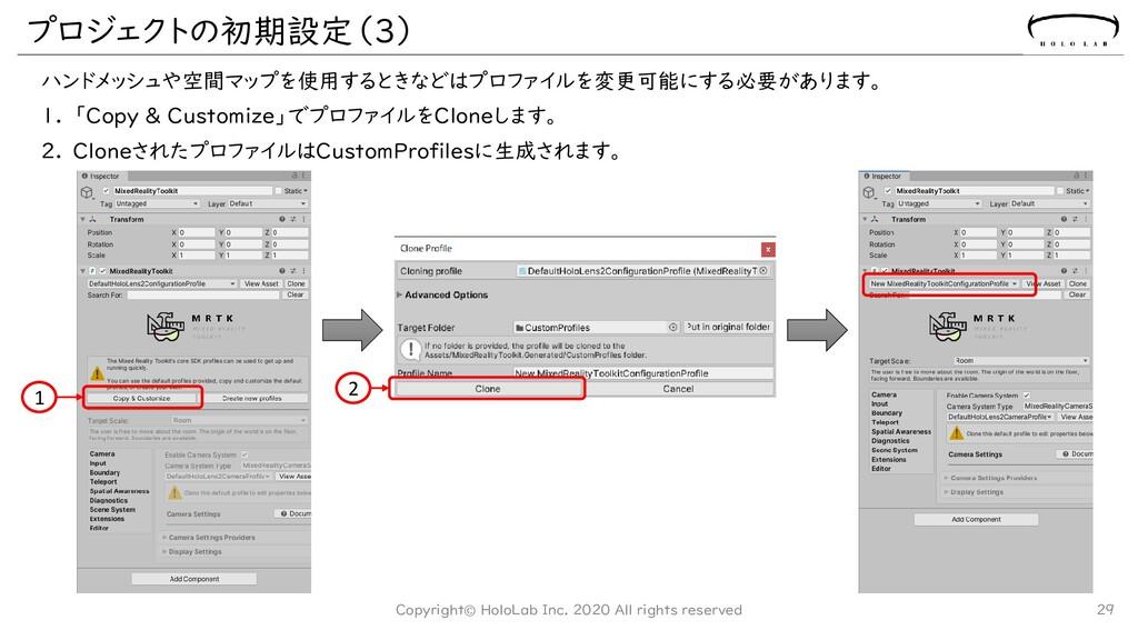プロジェクトの初期設定(3) ハンドメッシュや空間マップを使用するときなどはプロファイルを変更...
