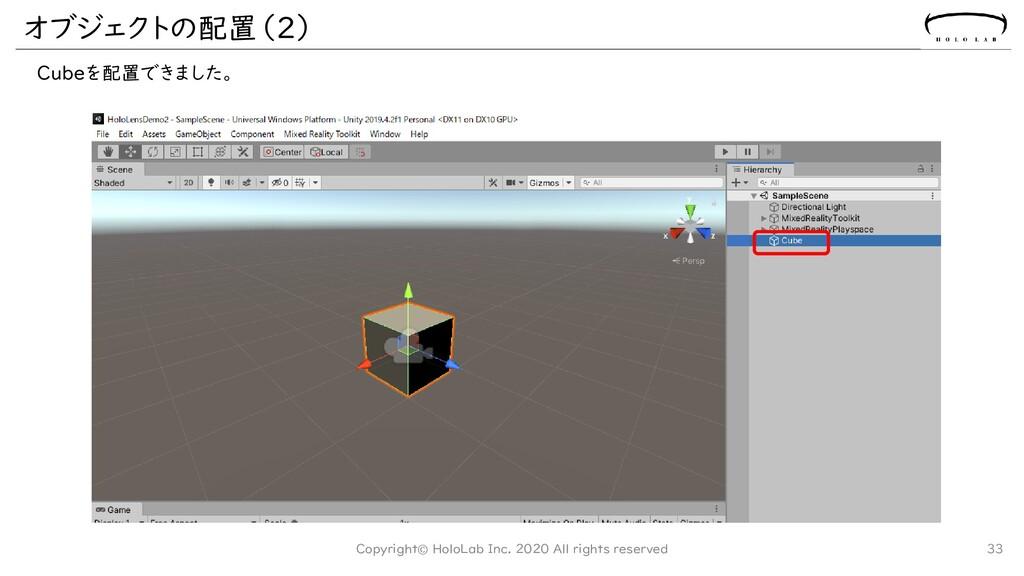 オブジェクトの配置(2) Cubeを配置できました。 33 Copyright© HoloLa...