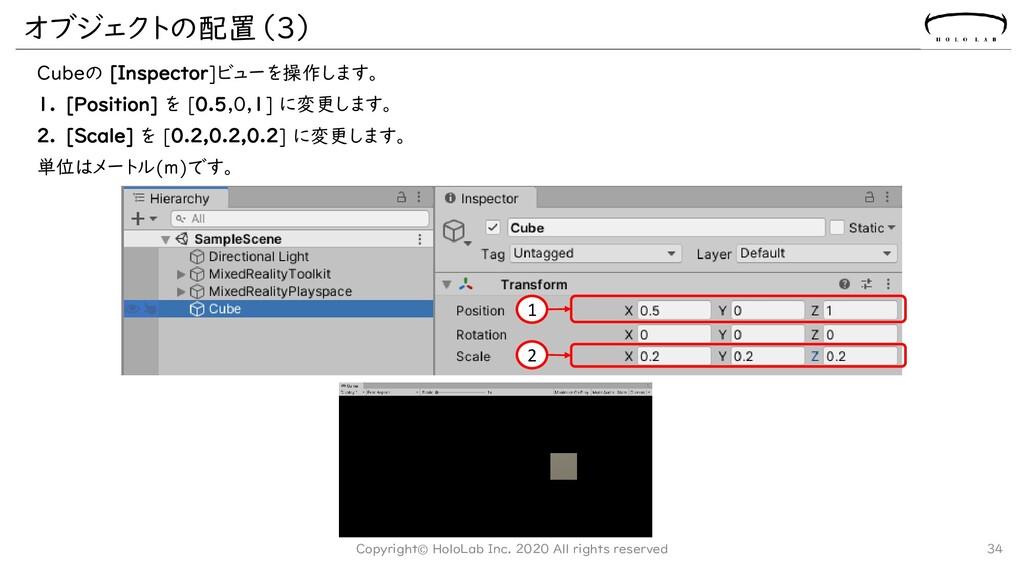 Cubeの [Inspector]ビューを操作します。 1. [Position] を [0....