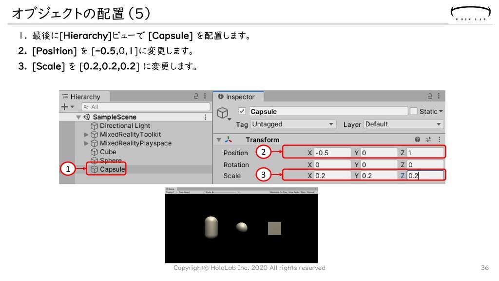 オブジェクトの配置(5) 1. 最後に[Hierarchy]ビューで [Capsule] を配...