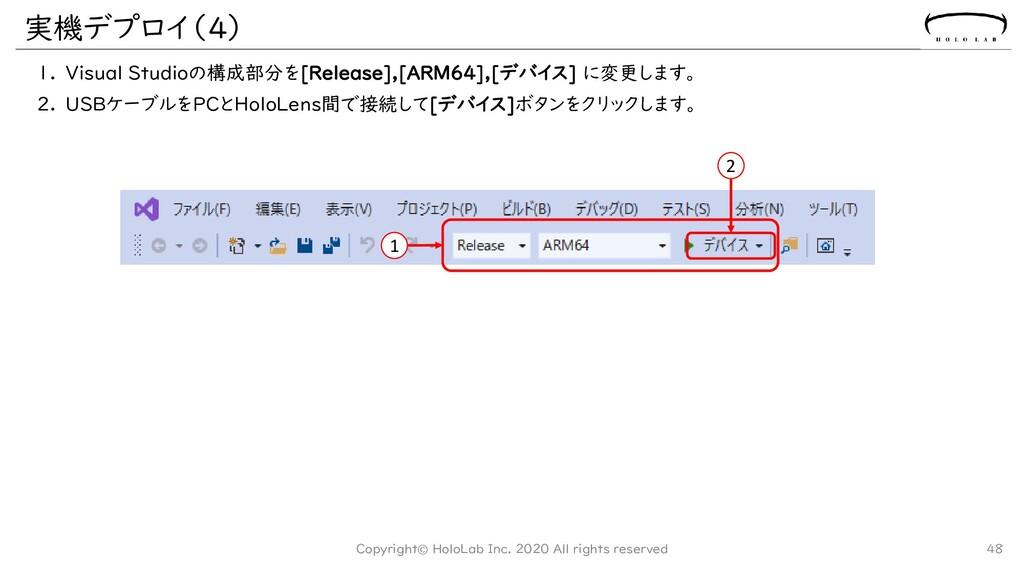 実機デプロイ(4) 1. Visual Studioの構成部分を[Release],[ARM6...