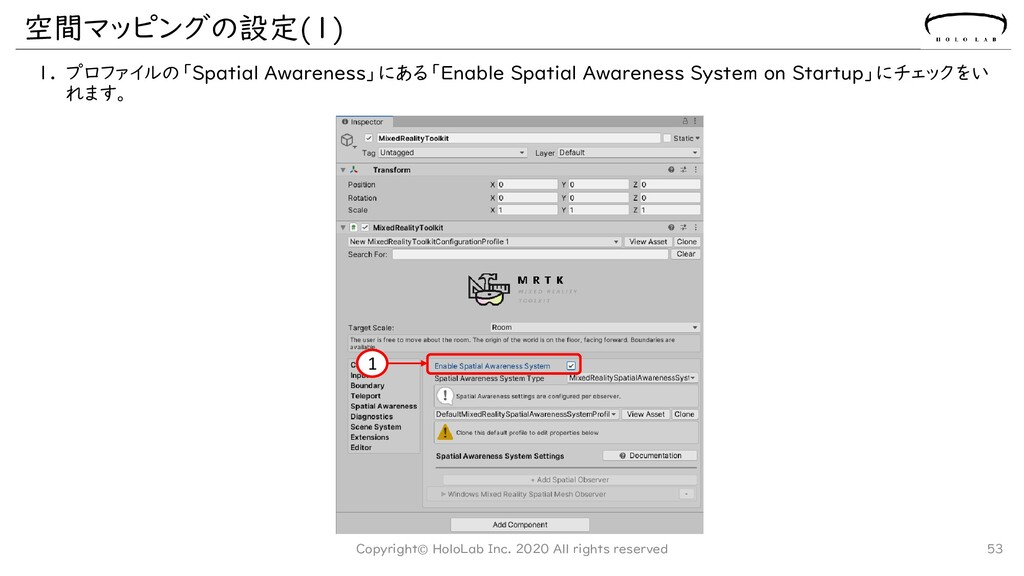 1. プロファイルの「Spatial Awareness」にある「Enable Spatial...
