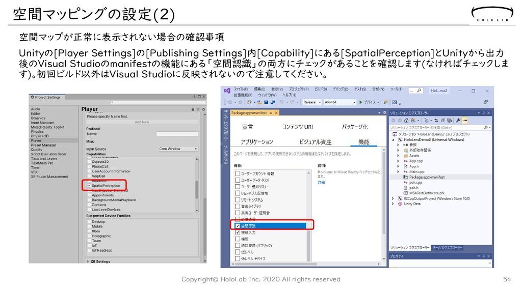 空間マッピングの設定(2) 54 空間マップが正常に表示されない場合の確認事項 Unityの[...