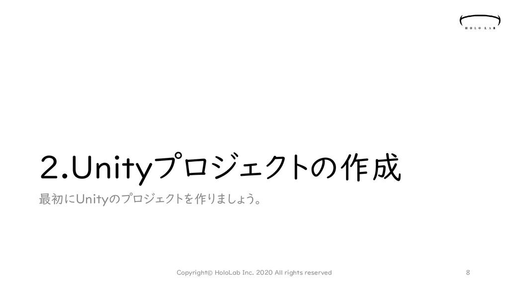 2.Unityプロジェクトの作成 最初にUnityのプロジェクトを作りましょう。 8 Copy...