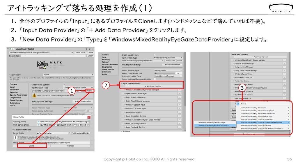 アイトラッキングで落ちる処理を作成(1) 1. 全体のプロファイルの「Input」にあるプロフ...