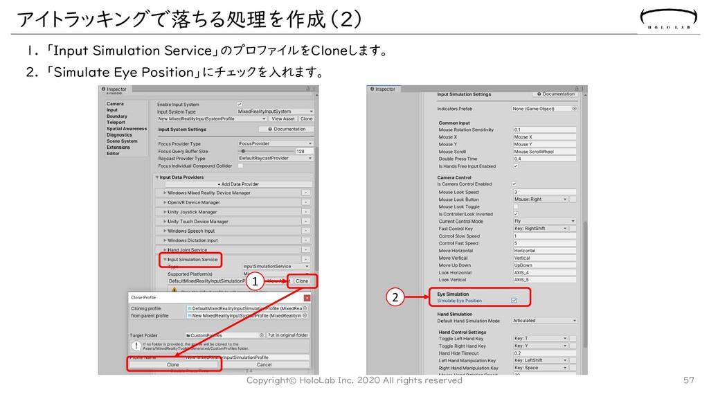 アイトラッキングで落ちる処理を作成(2) 1. 「Input Simulation Servi...