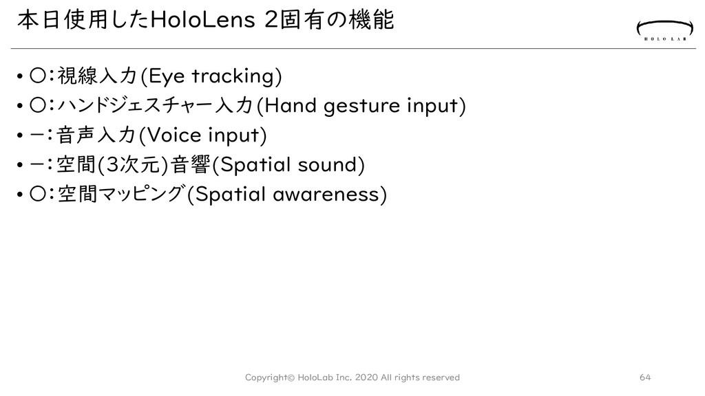本日使用したHoloLens 2固有の機能 • 〇:視線入力(Eye tracking) • ...