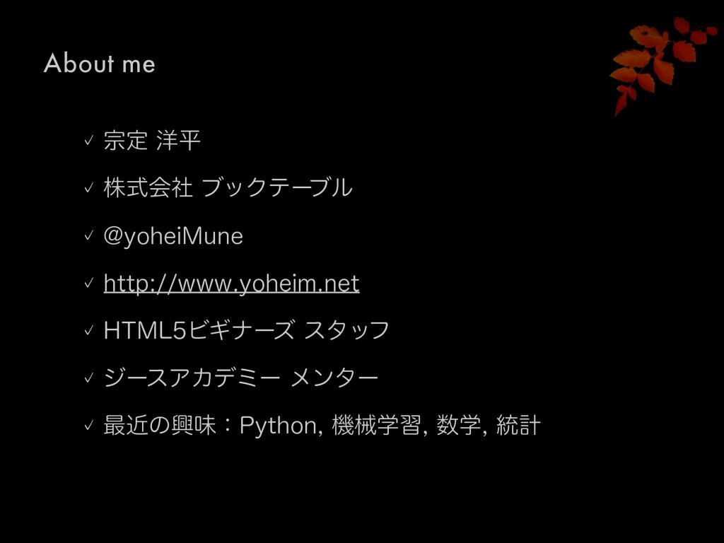 About me 㾎 फఆ༸ฏ 㾎 גࣜձࣾϒοΫςʔϒϧ 㾎 !ZPIFJ.VOF...