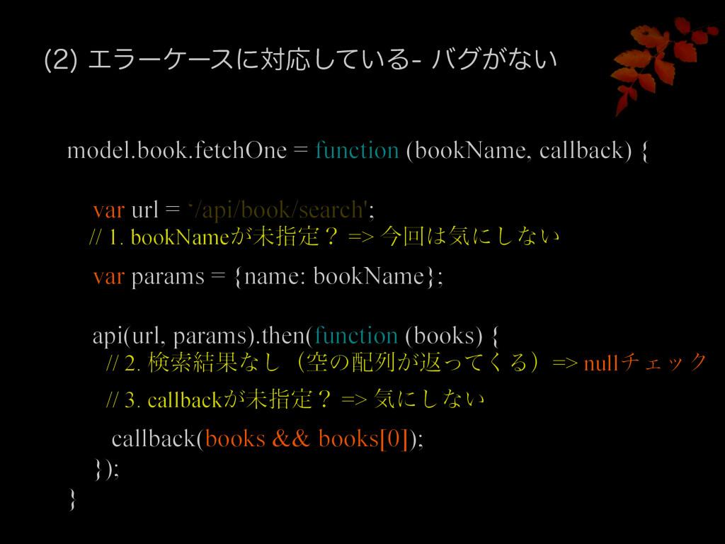 ΤϥʔέʔεʹରԠ͍ͯ͠Δόά͕ͳ͍ model.book.fetchOne = f...
