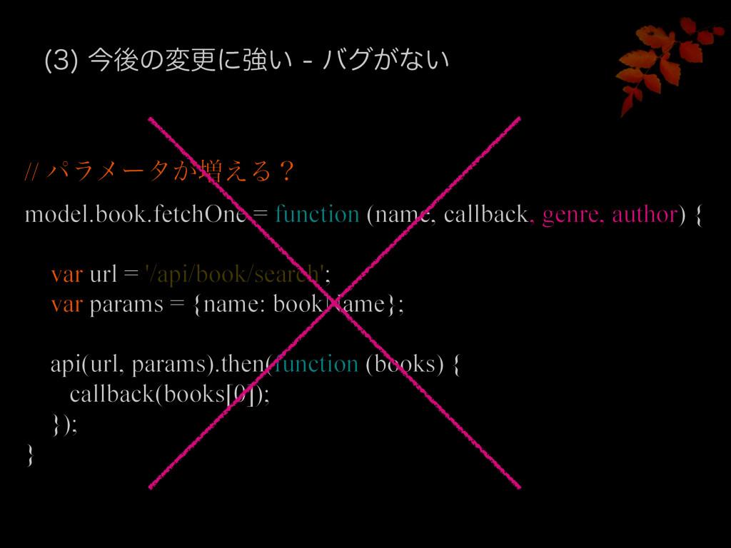 ࠓޙͷมߋʹڧ͍όά͕ͳ͍ // ύϥϝʔλ͕૿͑Δʁ model.book.fe...