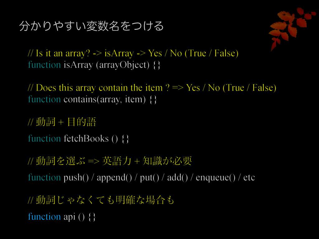 ͔Γ͍͢ม໊Λ͚ͭΔ // Is it an array? -> isArray -> ...