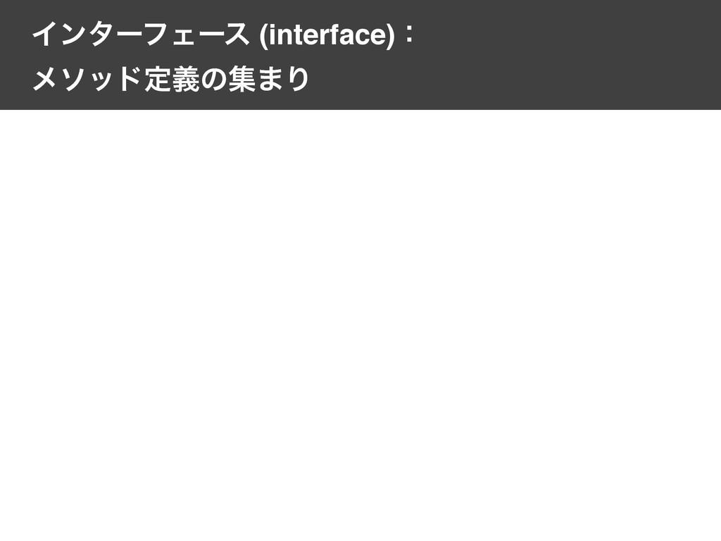 ΠϯλʔϑΣʔε (interface)ɿ ϝιουఆٛͷू·Γ