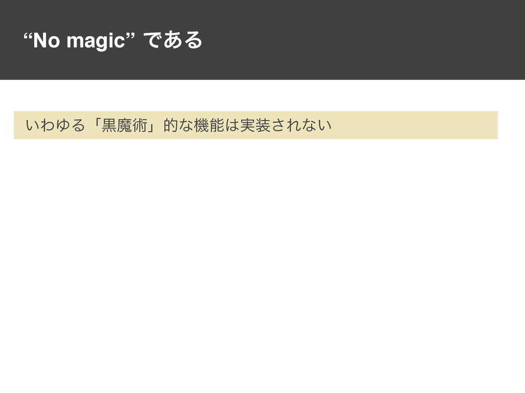 """No magic""Ͱ͋Δ ͍ΘΏΔʮࠇຐज़ʯతͳػ࣮͞Εͳ͍"