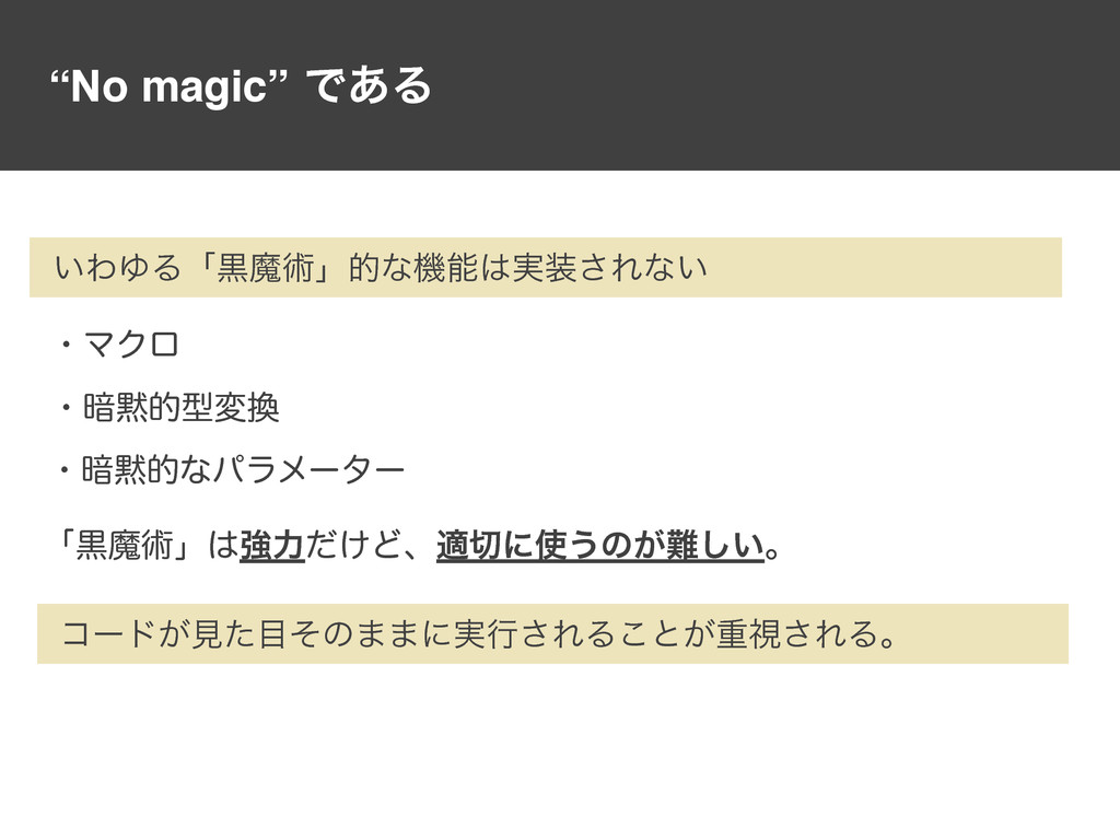 """""""No magic""""Ͱ͋Δ ɾ҉తܕม ɾϚΫϩ ɾ҉తͳύϥϝʔλʔ ͍ΘΏΔʮࠇຐ..."""