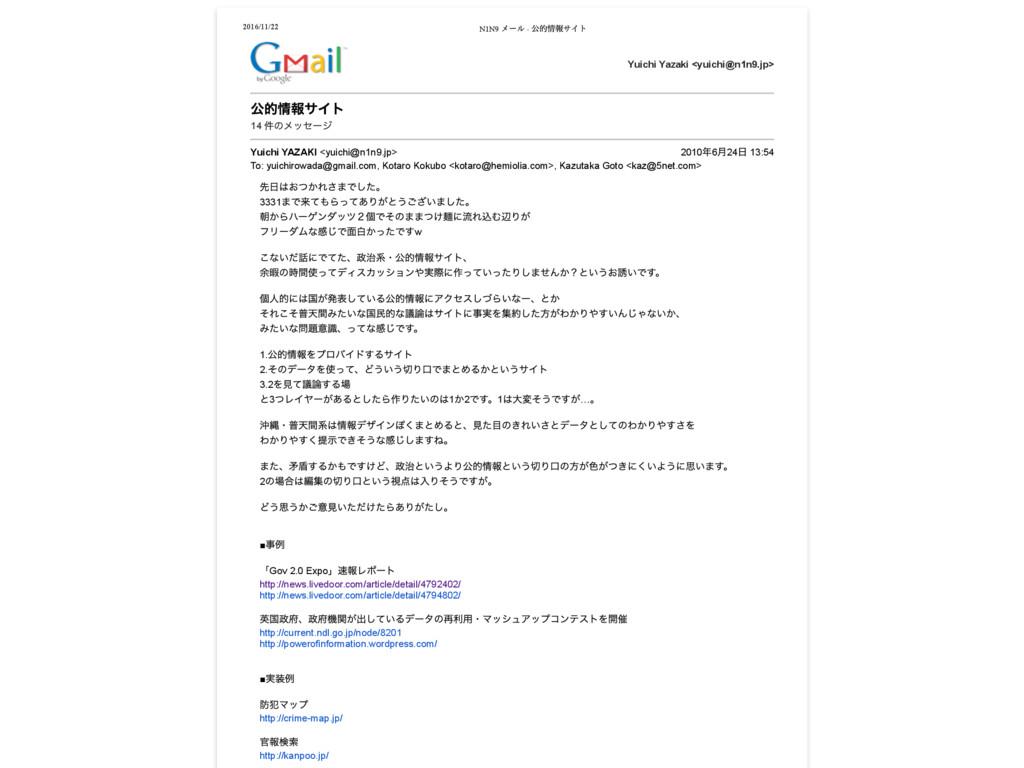 2016/11/22 N1N9 - Yuichi Yazaki <yuichi@n1n9.jp...