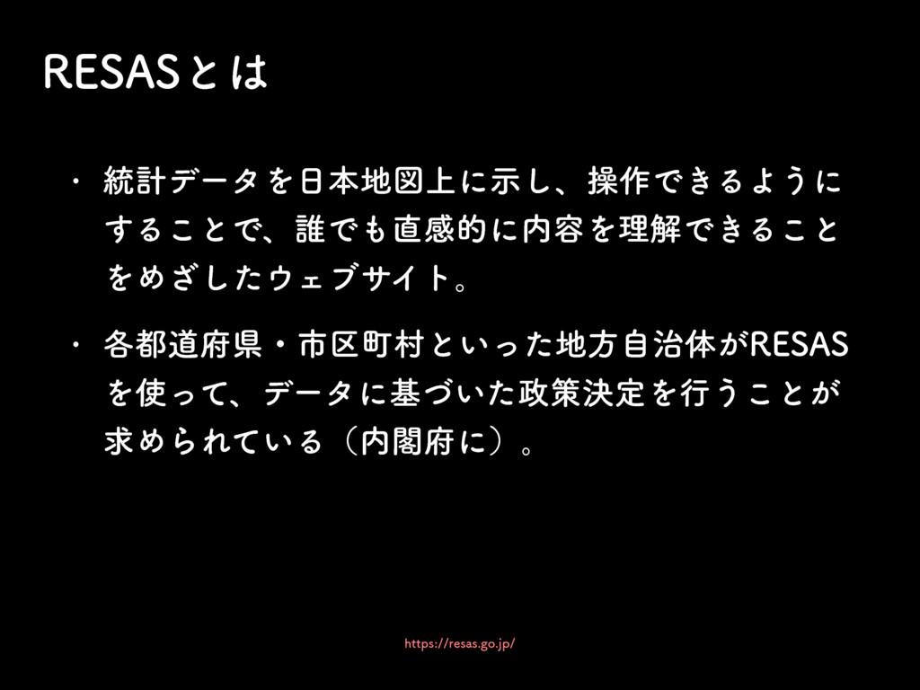 """3&4""""4ͱ w ౷ܭσʔλΛຊਤ্ʹࣔ͠ɺૢ࡞Ͱ͖ΔΑ͏ʹ ͢Δ͜ͱͰɺ୭Ͱײతʹ..."""