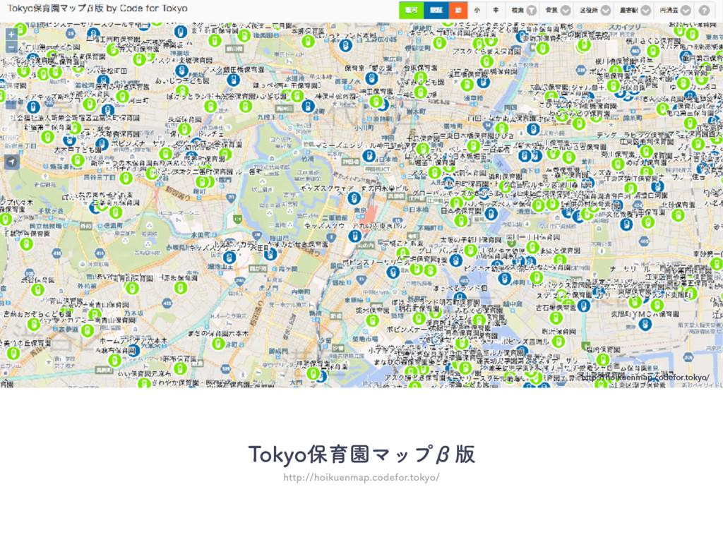 5PLZPอҭԂϚοϓЌ൛ http://hoikuenmap.codefor.tokyo/ ...