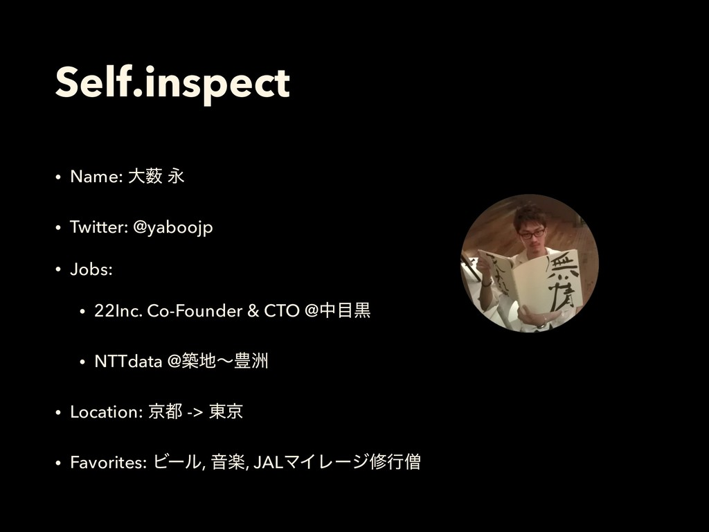 Self.inspect • Name: େ༅ Ӭ • Twitter: @yaboojp •...