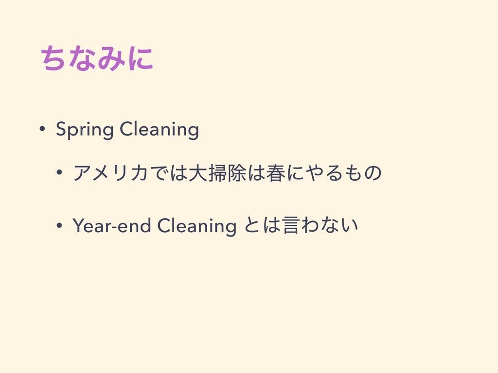 ͪͳΈʹ • Spring Cleaning • ΞϝϦΧͰେআय़ʹΔͷ • Yea...