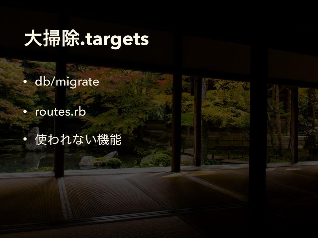 େআ.targets • db/migrate • routes.rb • ΘΕͳ͍ػ
