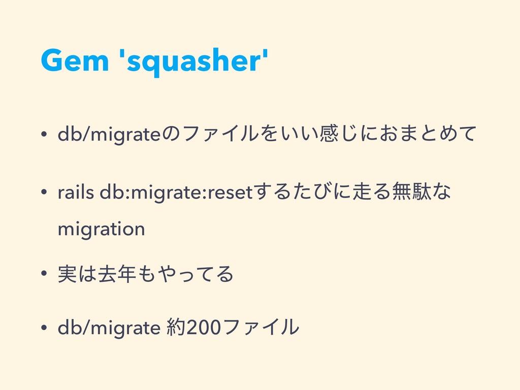 Gem 'squasher' • db/migrateͷϑΝΠϧΛ͍͍ײ͡ʹ͓·ͱΊͯ • r...