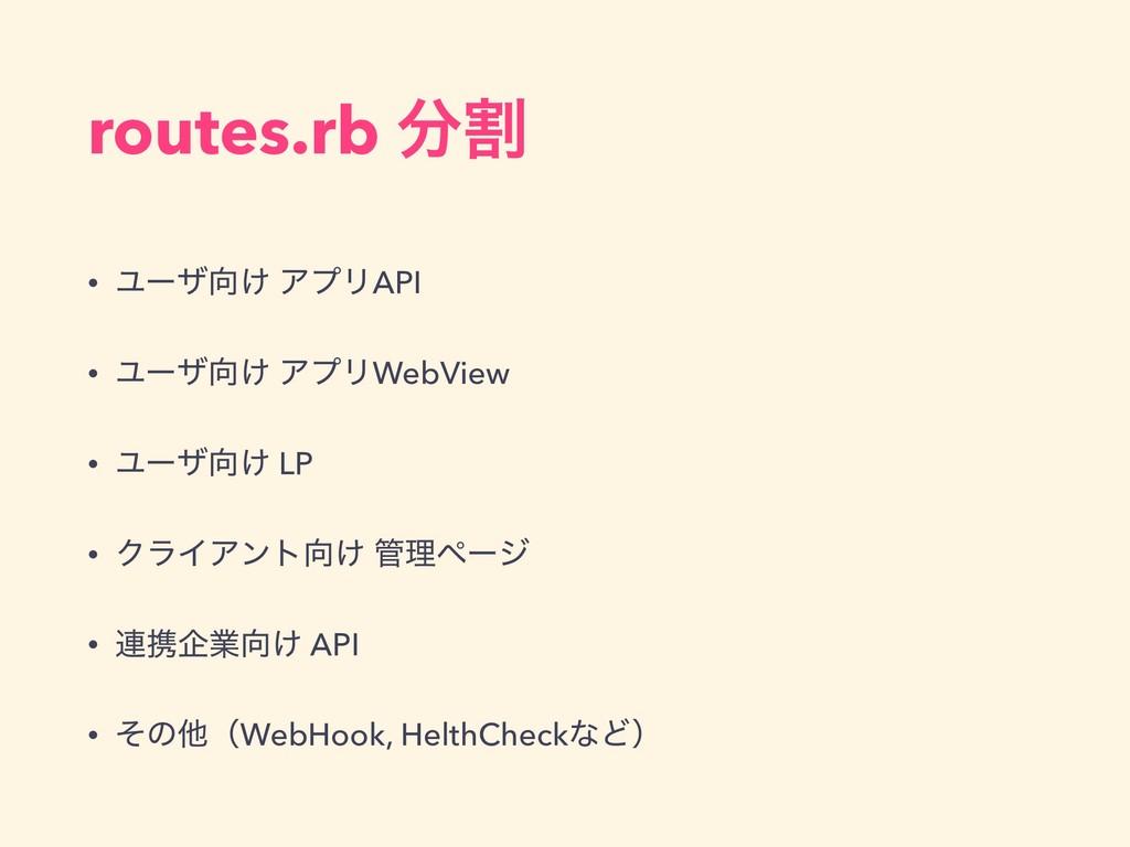 routes.rb ׂ • Ϣʔβ͚ ΞϓϦAPI • Ϣʔβ͚ ΞϓϦWebView ...