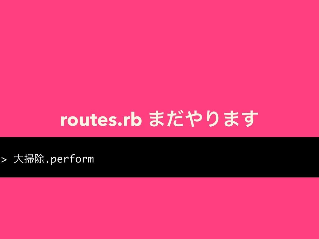 routes.rb ·ͩΓ·͢ > େআ.perform