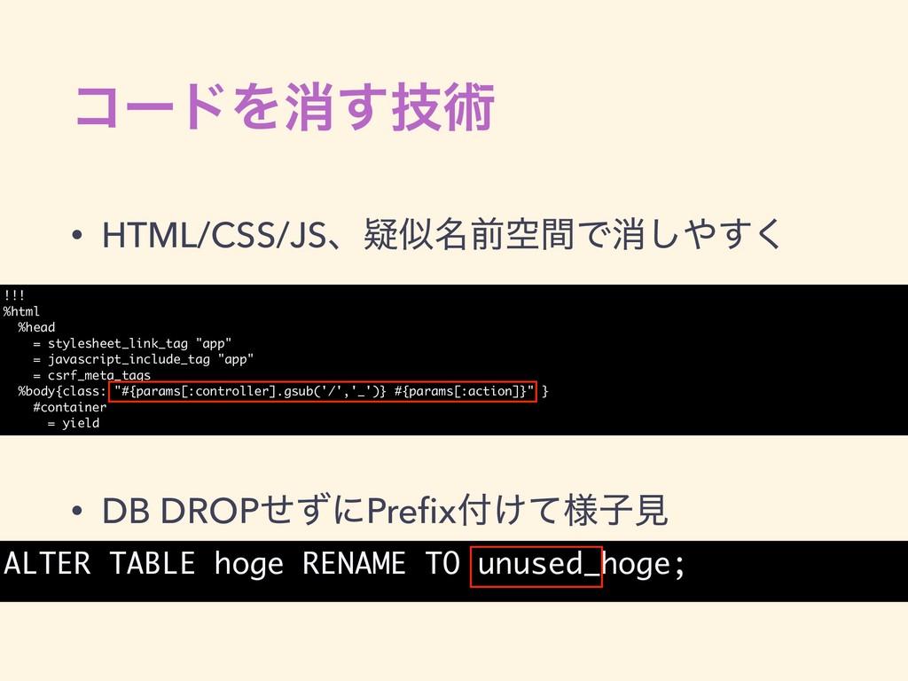 ίʔυΛফٕ͢ज़ • HTML/CSS/JSɺ໊ٙલۭؒͰফ͘͢͠ • DB DROPͤͣ...