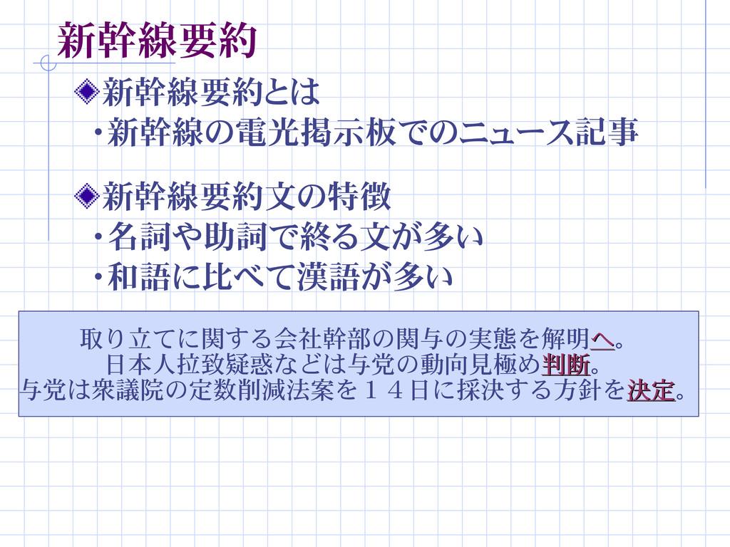 新幹線要約 新幹線要約とは ・新幹線の電光掲示板でのニュース記事 新幹線要約文の特徴 ・名詞や...