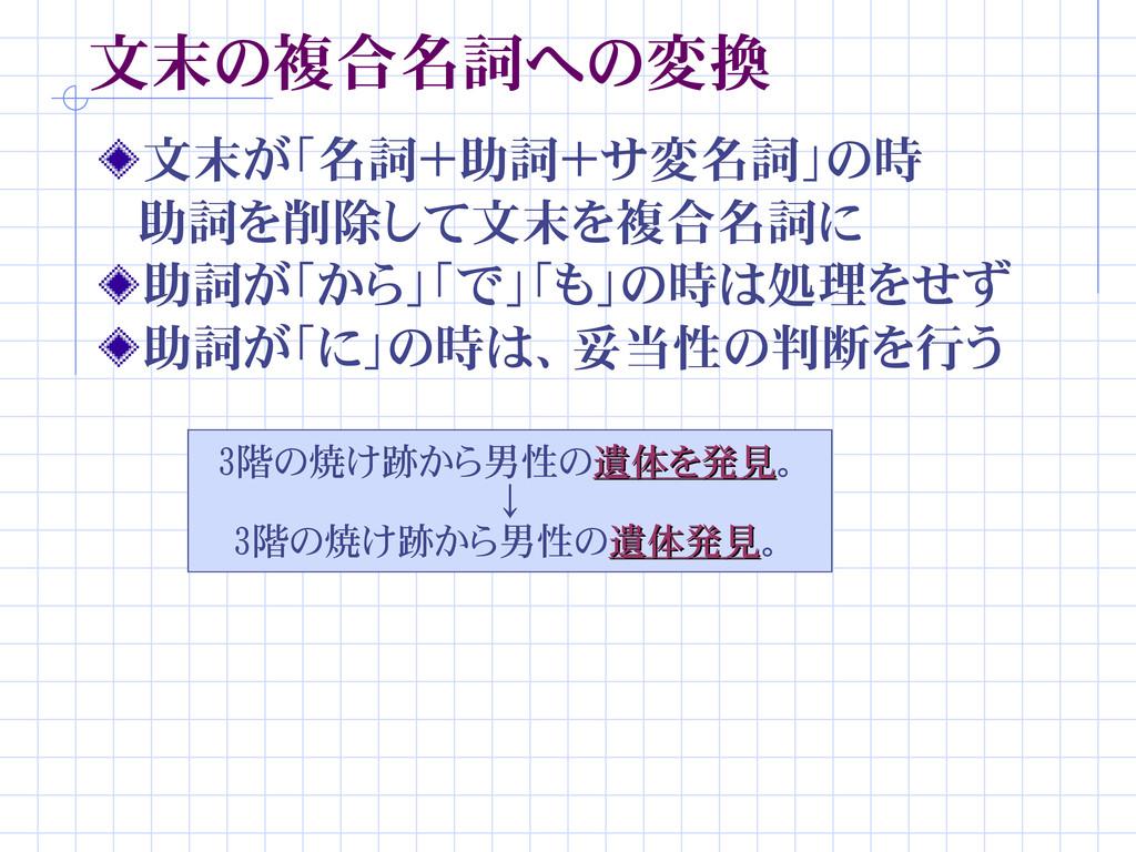文末の複合名詞への変換 文末が「名詞+助詞+サ変名詞」の時  助詞を削除して文末を複合名詞に ...