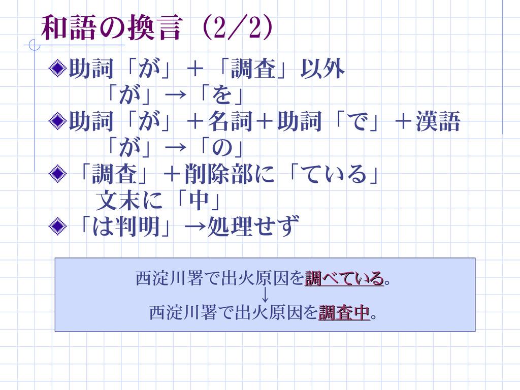 和語の換言(2/2) 助詞「が」+「調査」以外   「が」→「を」 助詞「が」+名詞+助詞「で...