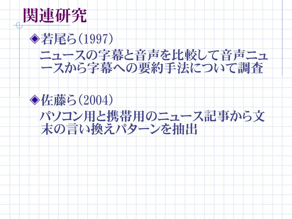 関連研究 若尾ら(1997) ニュースの字幕と音声を比較して音声ニュ ースから字幕への要約手法...