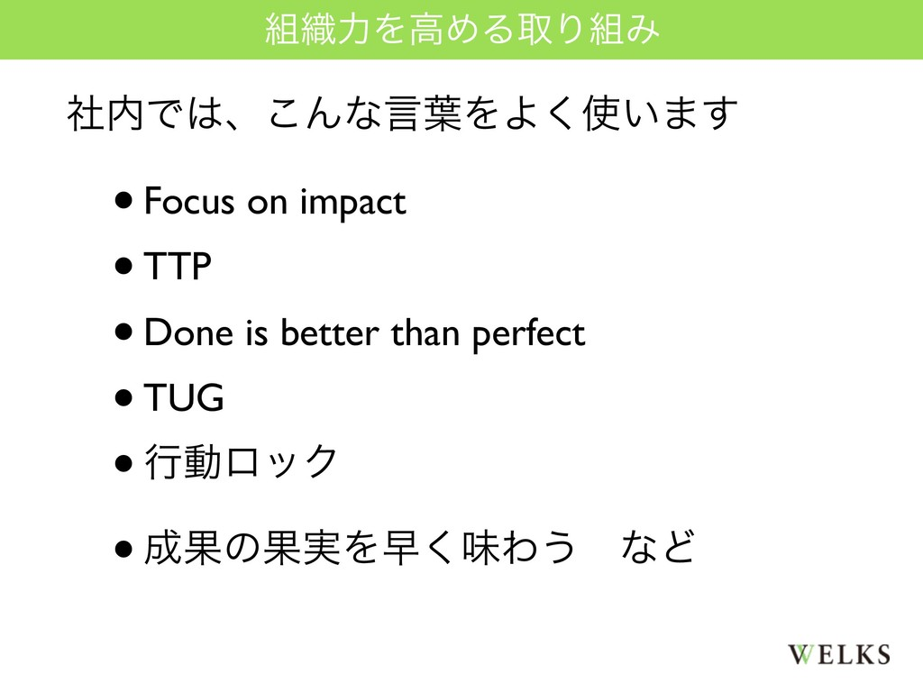 •Focus on impact •TTP •Done is better than perf...