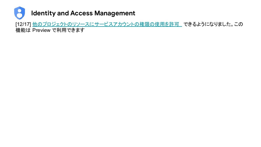 Identity and Access Management [12/17] 他のプロジェクト...