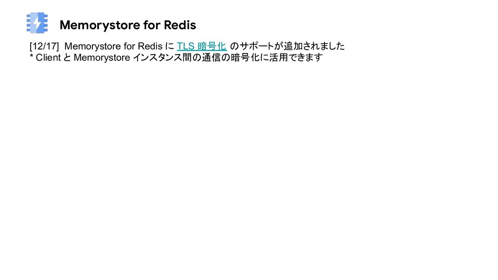 Memorystore for Redis [12/17] Memorystore for R...
