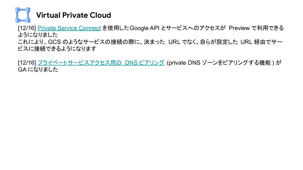 Virtual Private Cloud [12/16] Private Service C...