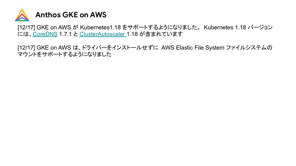 Anthos GKE on AWS [12/17] GKE on AWS が Kubernet...