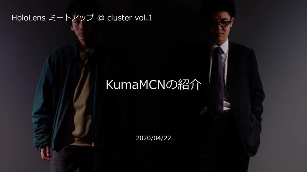 2020/04/22 HoloLens ミートアップ @ cluster vol.1 Kuma...
