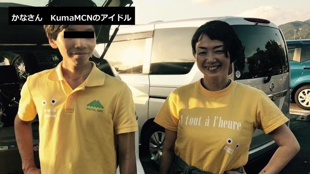 かなさん KumaMCNのアイドル