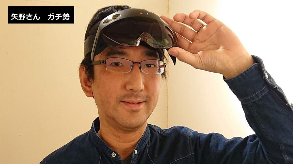 矢野さん ガチ勢